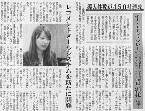 レコメンドエンジン導入数が450社達成-日本ネット経済新聞に掲載