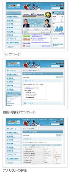 株式会社カプコン様 IRサイト