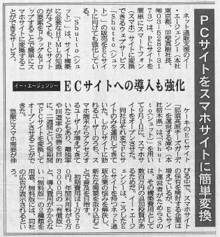 shutto日本ネット経済新聞9月13日