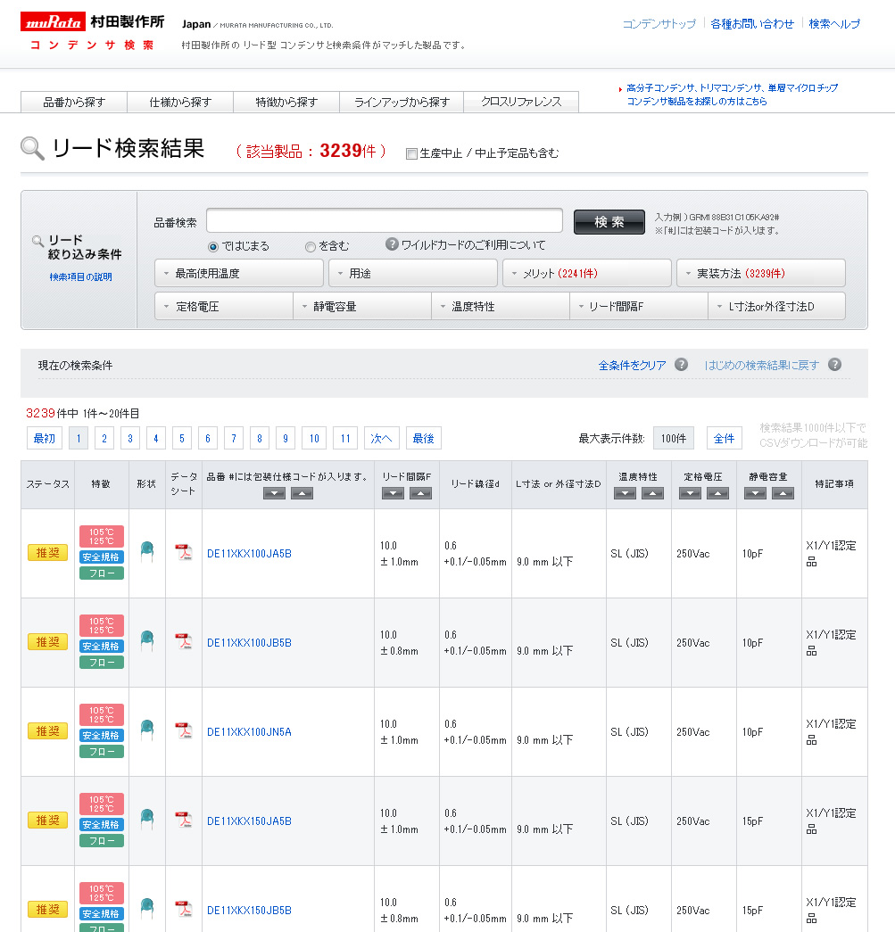 コンデンサ|リード検索結果  村田製作所
