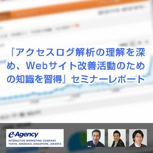 『アクセスログ解析の理解を深め、Webサイト改善活動のための知識を習得』セミナーレポート