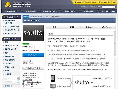 カンタンスマホ変換サービス「shutto」をEC-CUBEのプラグイン機能で提供開始