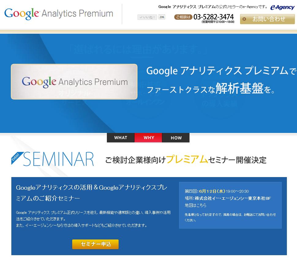 googleアナリティクスプレミアムセミナー