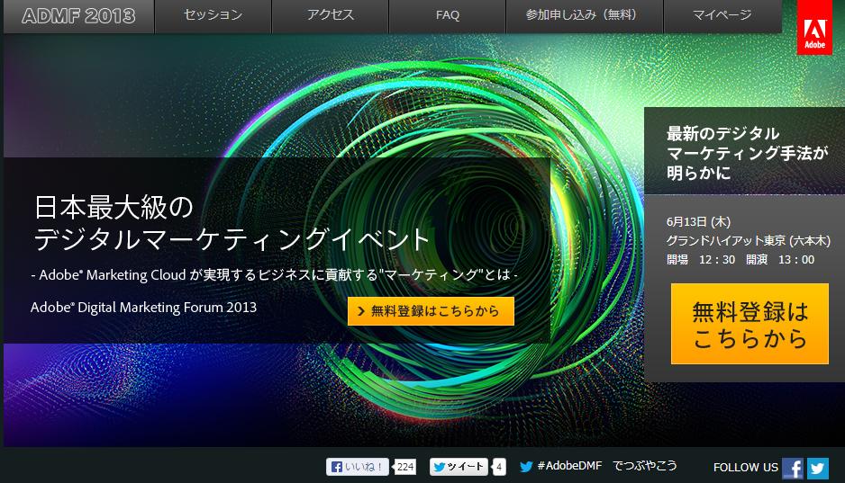 AdobeR Digital Marketing Forum