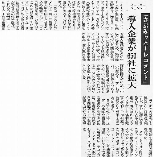 日本ネット経済新聞レコメンド