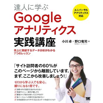 googleanalytics_jissen