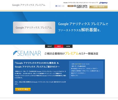 「Google アナリティクスサミット2013」報告会 &Google アナリティクス プレミアムご紹介セミナー
