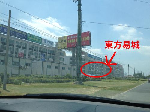 東方易城外観