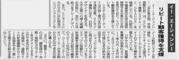 日本ネット経済新聞大規模ECサイト構築特集