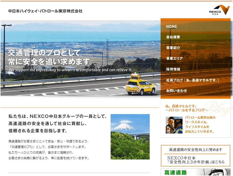 中日本ハイウェイ・パトロール東京株式会社 企業サイトリニューアル