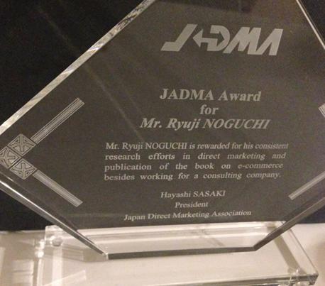 弊社取締役野口の書籍『Live! ECサイトカイゼン講座』が日本通信販売協会(JADMA)から通販業界の発展に寄与した研究・活動として第1回JADMA賞を受賞