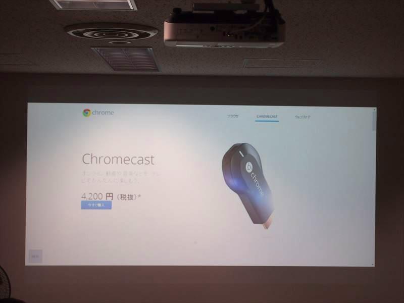 Chromecast導入4