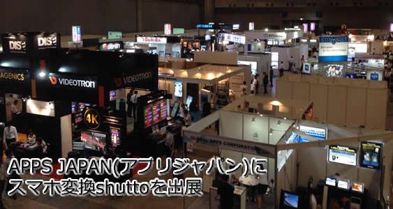 APPS JAPAN(アプリジャパン)に「スマホ変換shutto」を出展