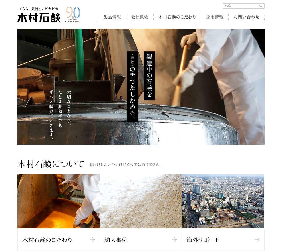 木村石鹸TOPページ