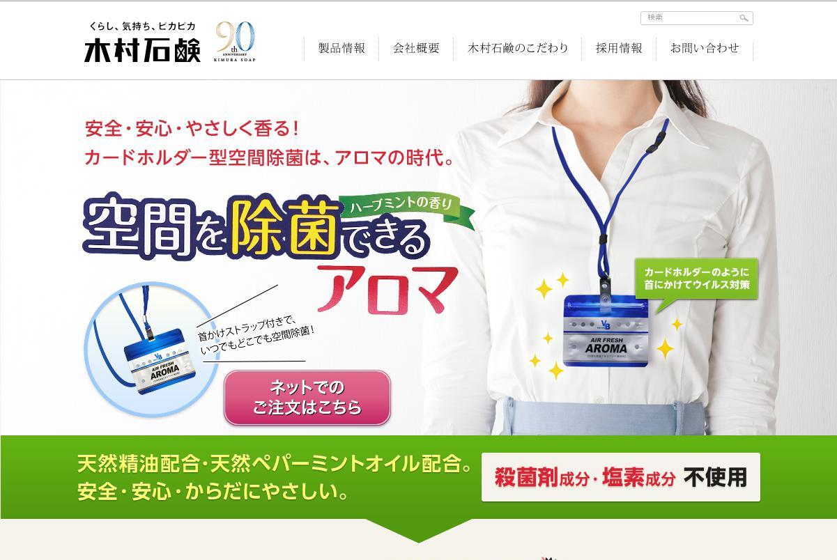 空間を除菌できるアロマ【携帯できるカードホルダー型|ウイルス不活性化試験結果取得】