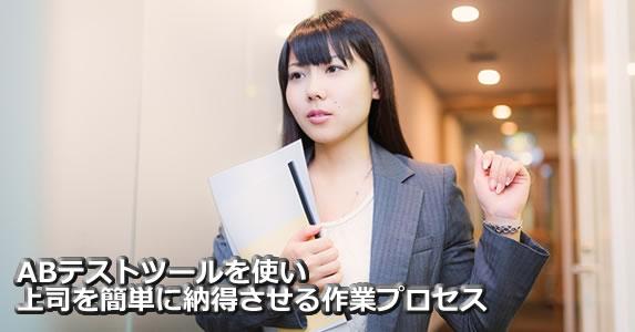 ABテストツールを使い上司を簡単に納得させる作業プロセス