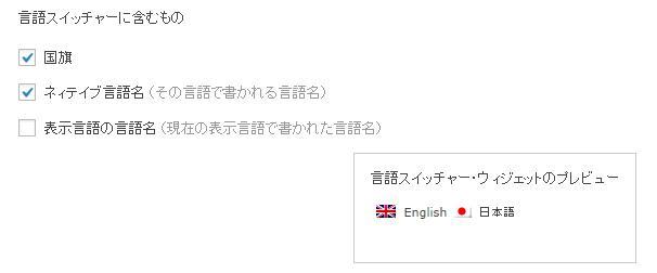 WPML15-Language_Switcher