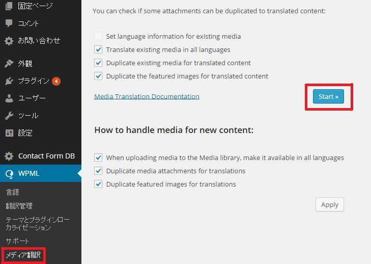 WPML17-Media_Translation