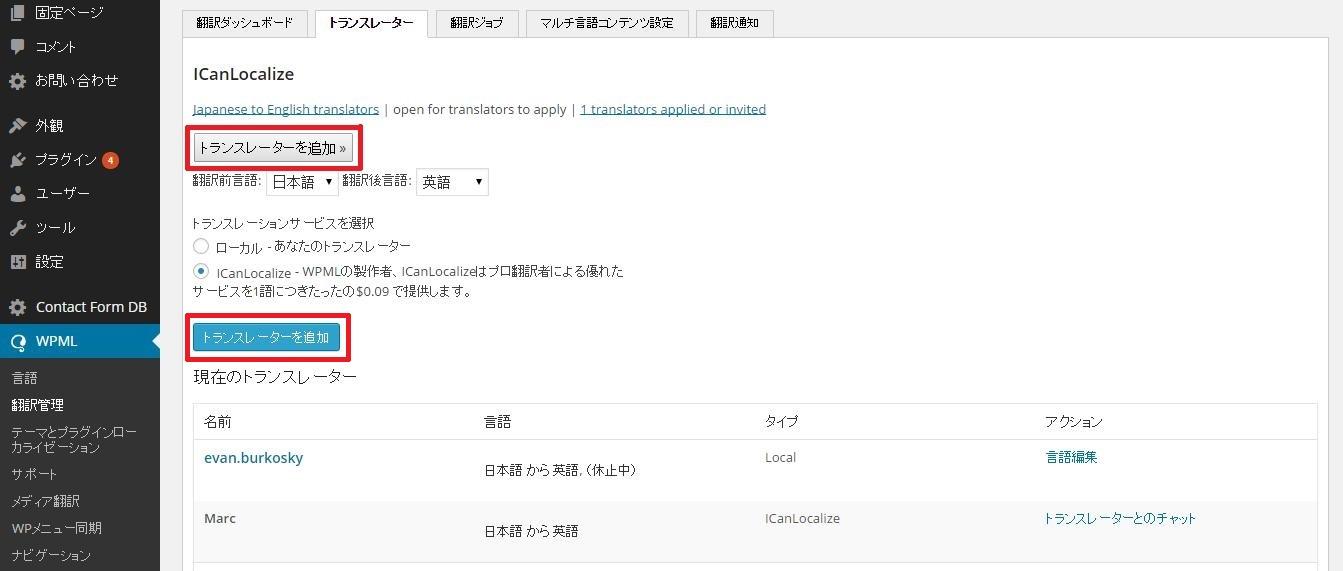 WPML18-Add_Translators_Widget