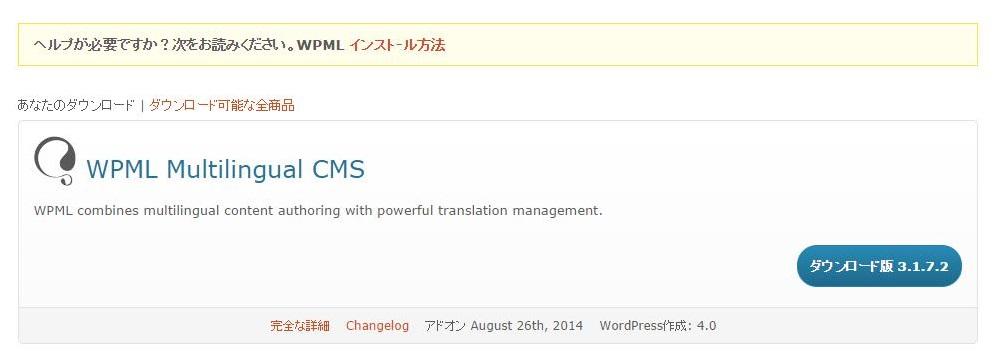 WPML2 - CMS