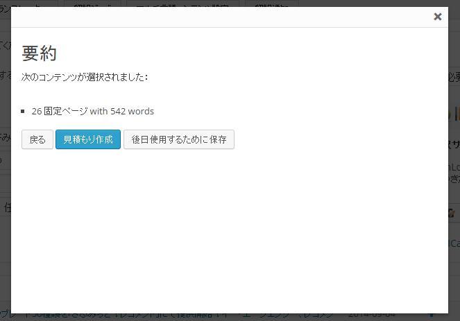 WPML22-Quote_Process