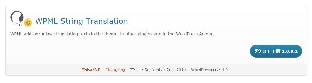 WPML3-String-Translation