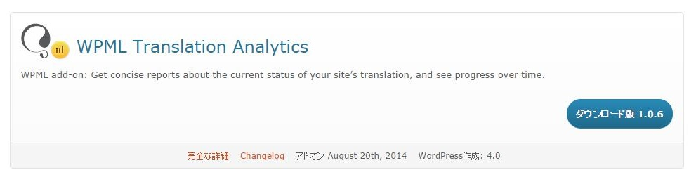 WPML7-Translation Analytics