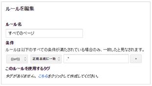 PLキャプチャ11【これまでのルール設定 画面】_1024