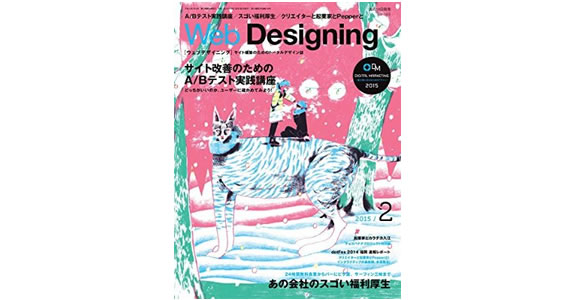 ABテストWeb Designing