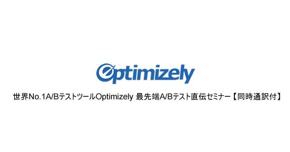 世界No.1ABテストツールOptimizely 最先端ABテスト直伝セミナー 同時通訳付