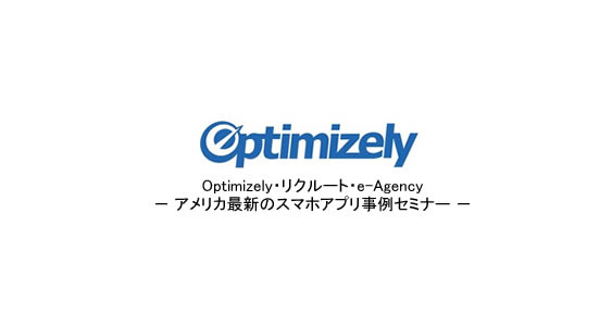 Optimizely・リクルート・e-Agency