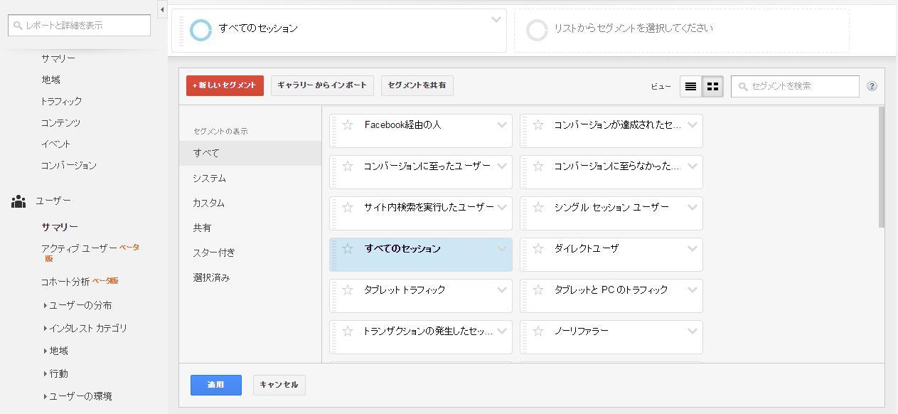 Googleアナリティクスのセグメントを使ってブログからのコンバージョンを調べる方法