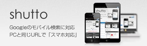 スマホ変換サービス「shutto(シュット)」