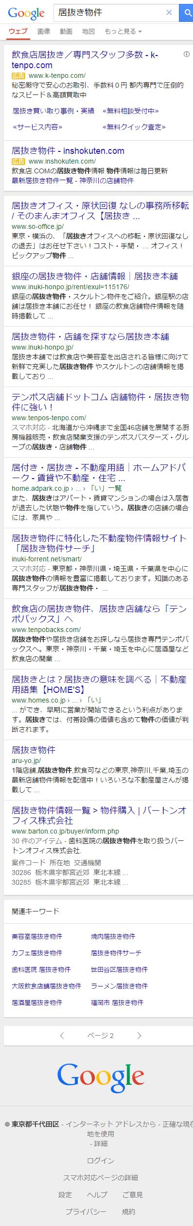 20150413_テンポバックス_居抜き物件   Google 検索