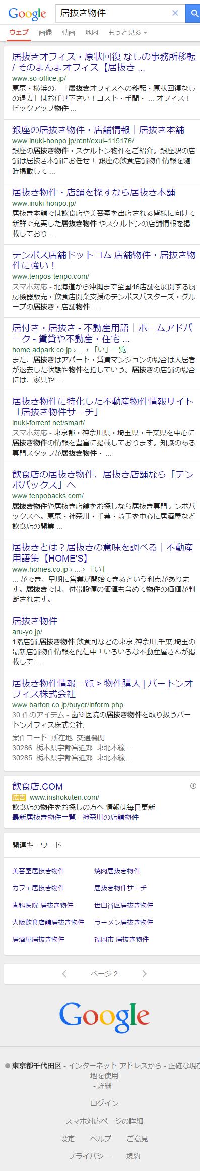 20150414_テンポバックス_居抜き物件   Google 検索