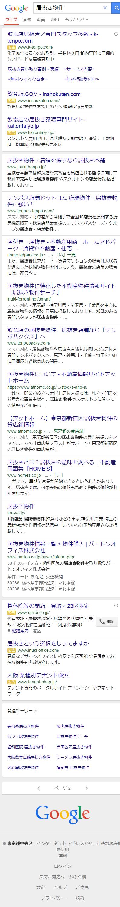 20150415_テンポバックス_居抜き物件   Google 検索