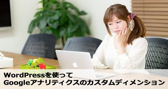 WordpressGoogleアナリティクスカスタムディメンション