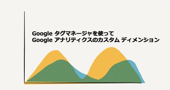 Google タグマネージャを使ってGoogle アナリティクスのカスタム ディメンションをセットする方法