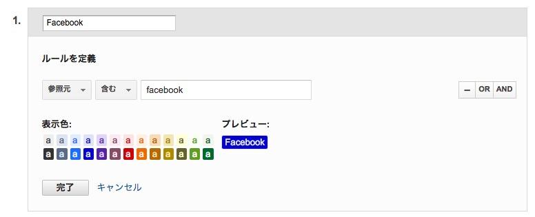 Facebookマルチチャネル設定