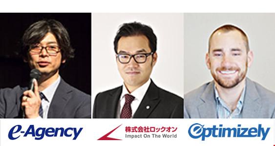 大阪ロックオンoptimizelyセミナー