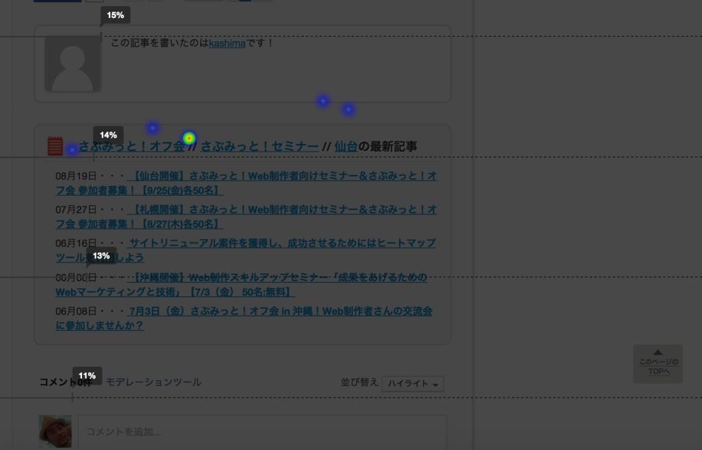 スクリーンショット 2015-09-10 10.17.38