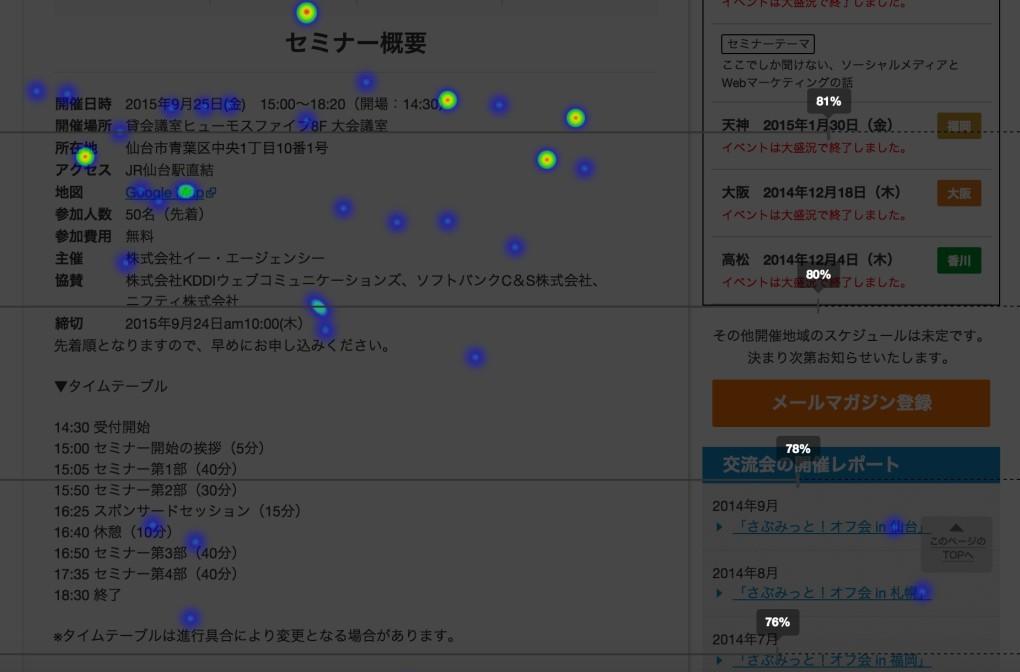 スクリーンショット 2015-09-10 10.15.45