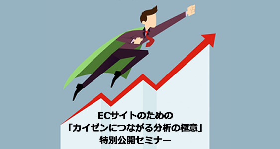 ECサイトのための「カイゼンにつながる分析の極意」特別公開セミナー