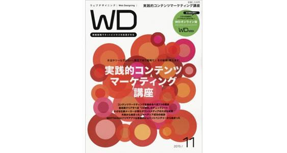 Web Designing 2015年 11 月号野口執筆