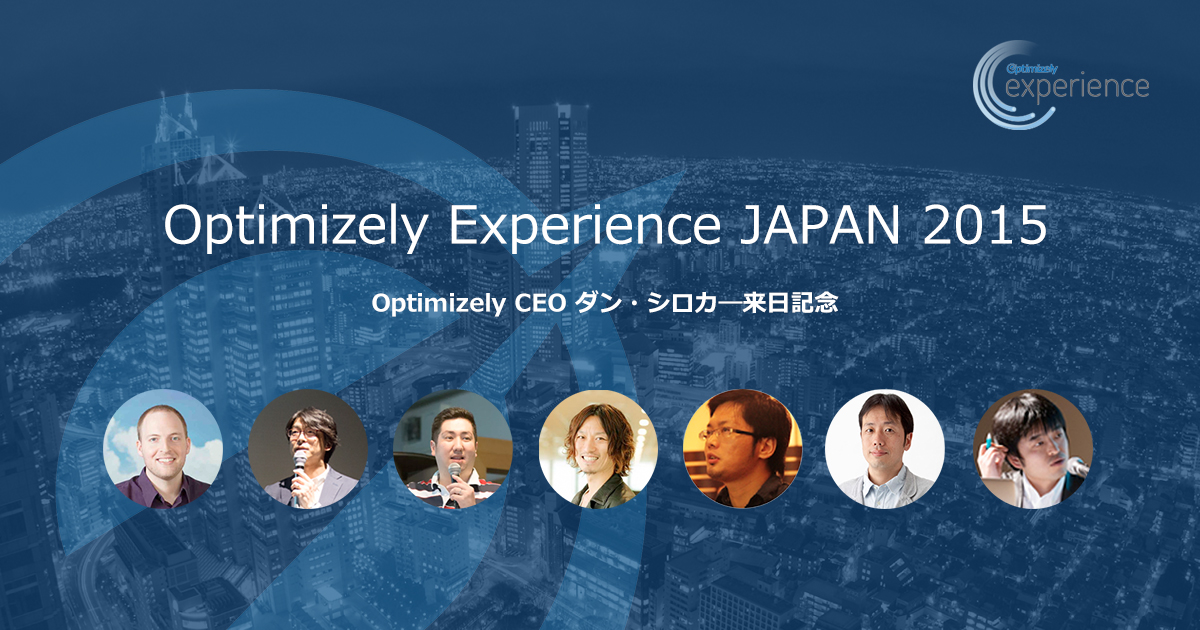 Optimizely Experience JAPAN 2015