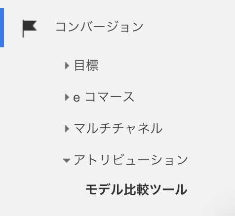Googleアナリティクスアトリビューション