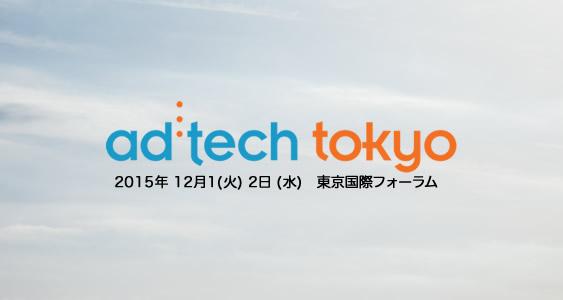 adtech_tokyo2015