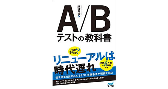 abtest_textbook