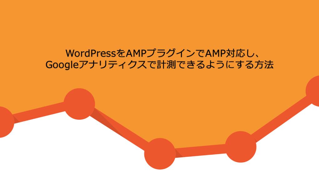 WordPressをAMPプラグインでAMP対応し、Googleアナリティクスで計測できるようにする方法