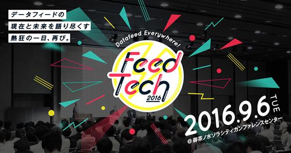 feed_tech